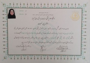 دانشنامه پزشکی دکتر سوگند زارعی